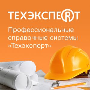 Профессиональные справочные системы Техэксперт